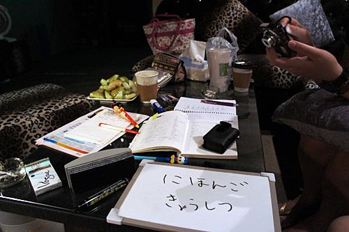 日語的教室
