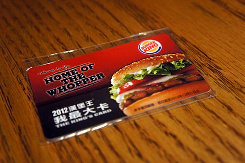 バーガーキングカード